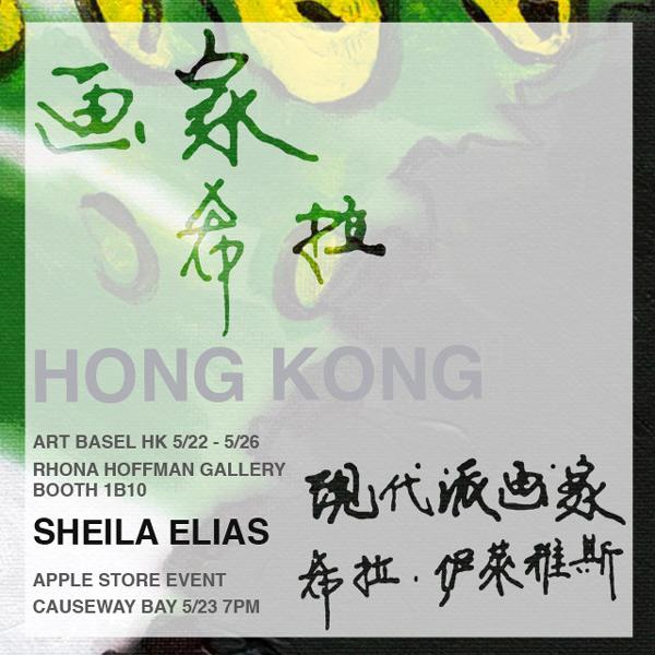 HK-eblast